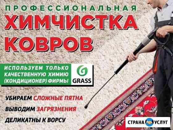 Химчистка ковров Петропавловск-Камчатский