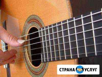 Уроки игры на шестиструнной гитаре Великий Новгород
