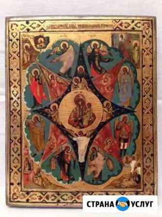 Консультации по оценке икон, картин и т.д Боровичи