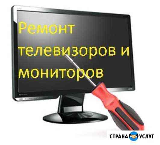 Ремонт телевизоров, мониторов Петрозаводск