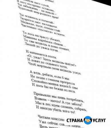 Стихи по любому поводу Томск