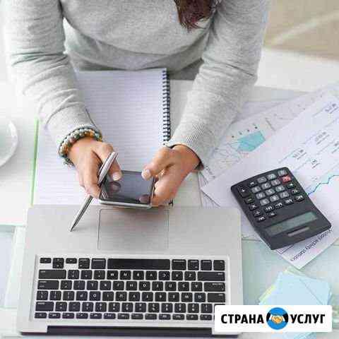 Главный бухгалтер Кызыл
