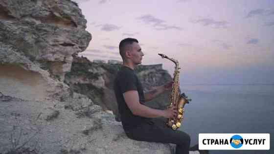 Саксофон на ваше мероприятие-Смоленск Смоленск