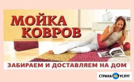 Профессиональная чистка ковров Карачев
