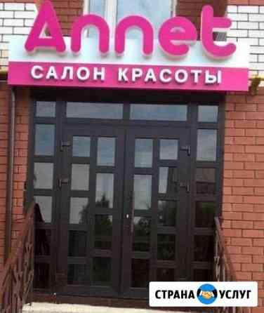 Парикмахерские услуги Волжск