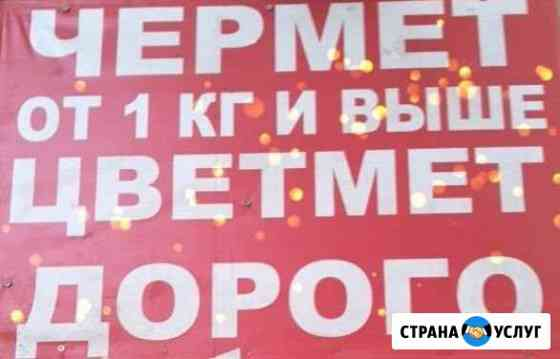 Чермет,Цветмет Томск