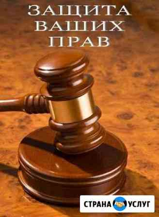 Юридические услуги Смоленск