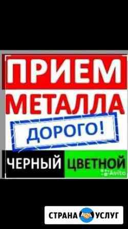 Приём и Вывоз Металлолома Астрахань