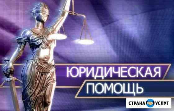 Помощь юриста Тамбов