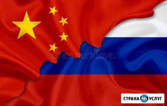 Перевод cn-ru/ ru-cn Мурманск