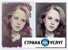 Реставрация фото Улан-Удэ