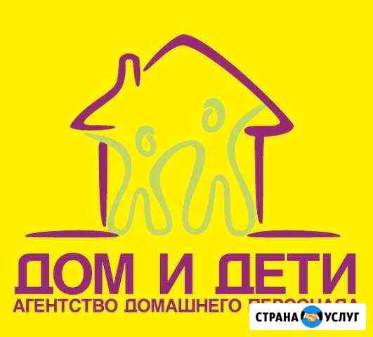 Няни для ребенка Киров