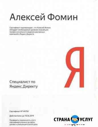 Продвижение бизнеса в Яндекс и Google Череповец