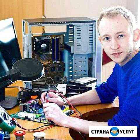 Компьютерный мастер Руслан. Компьютерная помощь Тюмень