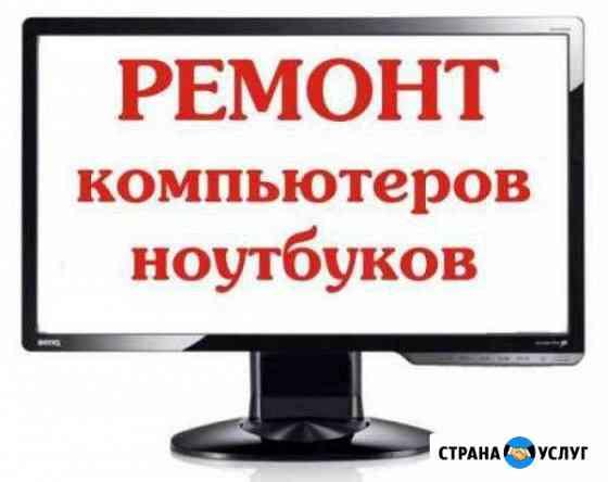 Ремонт пк, видео-наблюдение, эцп Бузулук