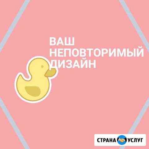 Инфографика/дизайн Смоленск