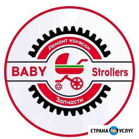 Ремонт детских колясок в Нижнем Новгороде Нижний Новгород