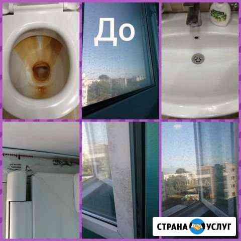 Уборка квартир, мытье окон, химчистка Орёл