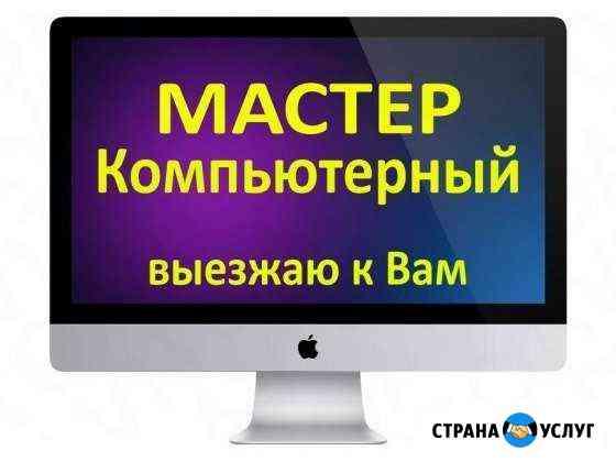Компьютерная помощь Сыктывкар