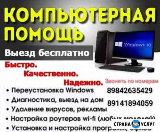 Компьютерная помощь Комсомольск-на-Амуре
