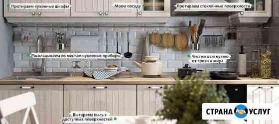 Простая уборка квартир Белогорск