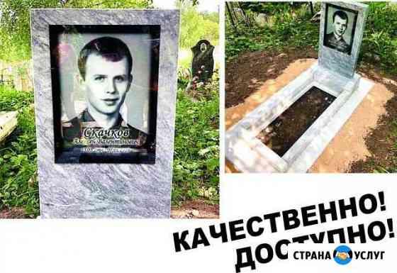 Надгробие из мрамора Скопин