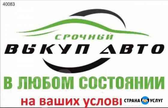 Выкуп авто Комсомольск-на-Амуре
