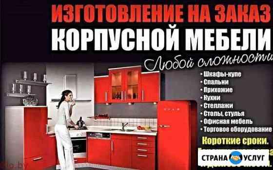 Корпусная мебель на заказ Кострома