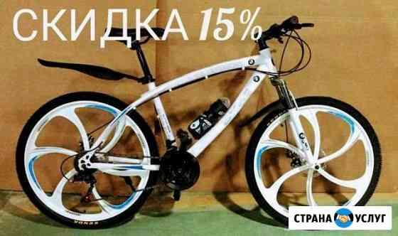 Велосипеды со скидкой 15 процентов Оренбург