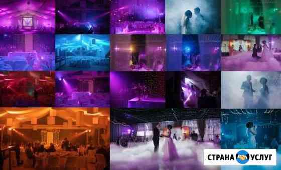 Тяжелый дым на свадьбу освещение свет RGB торжеств Брянск