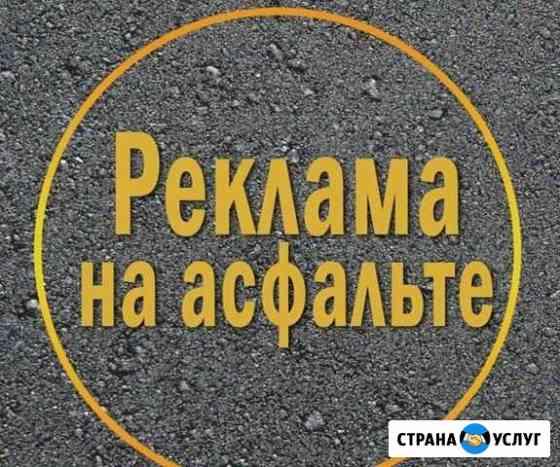 Реклама на асфальте Архангельск