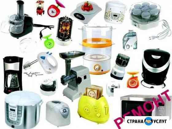 Ремонт мелкой бытовой техники и игрушек Курган