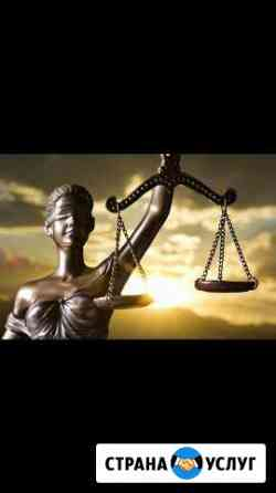 Оказываю юридические услуги. Качество Елизово