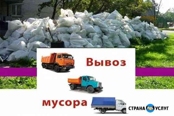 Вывезу мусор, экскаватор, погрузчик, грузчики Нариманов