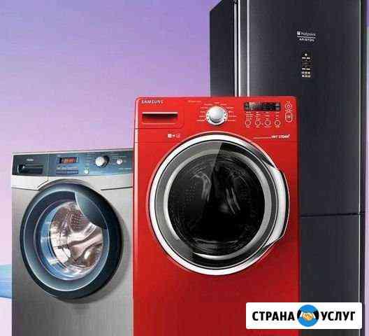 Ремонт холодильников и стиральных машин на дому Северодвинск