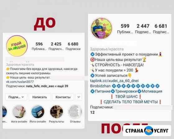 Оформление Instagram Хабаровск
