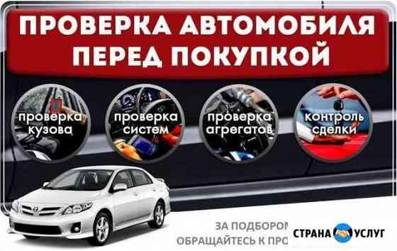 Автоподбор,помощь в бу, новых авто Йошкар-Ола