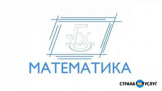 Репетитор по математике: 5-9классы(огэ) Сыктывкар
