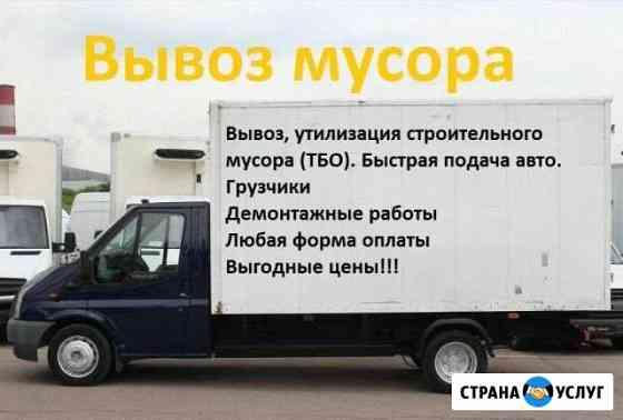 Вывоз мусора с грузчиками Мурманск