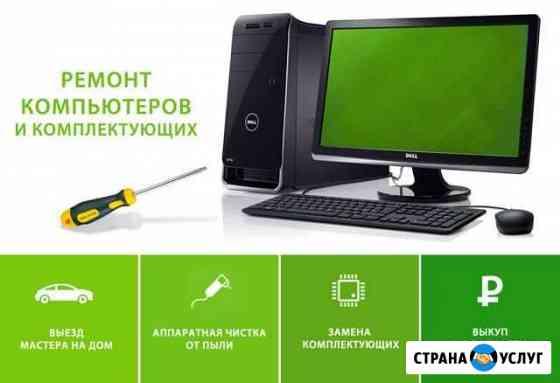 Ремонт компьютеров и комплектующих Возжаевка