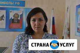 Репетитор по обществознанию Томск