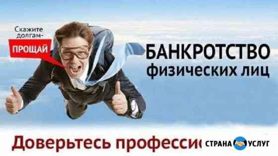 Юридическая помощь (Банкротство) Петропавловск-Камчатский