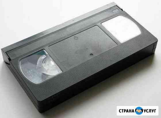 Оцифровка видеокассет Ярославль