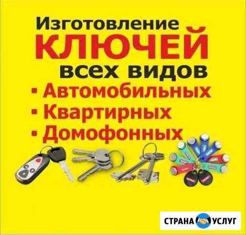 Изготовление всех видов ключей Буй