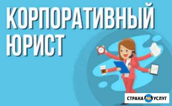 Юрист стаж 20 лет, регистрация, ликвидация юр. лиц Орёл