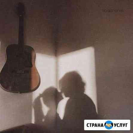 Песня на заказ Томск