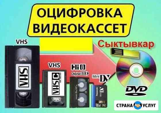 Профессиональная оцифровка видеокассет Сыктывкар Сыктывкар