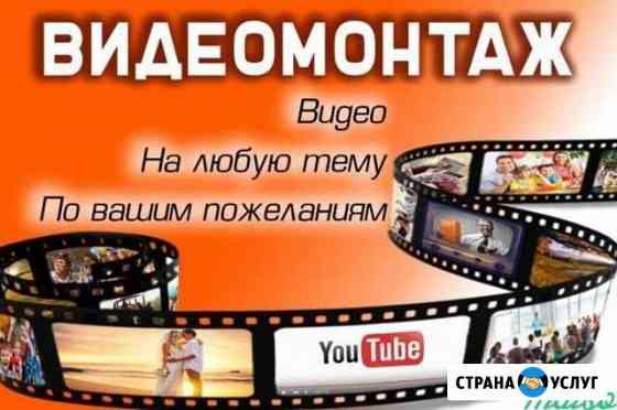 Видео поздравления и фильмы из фото и видеороликов Иркутск