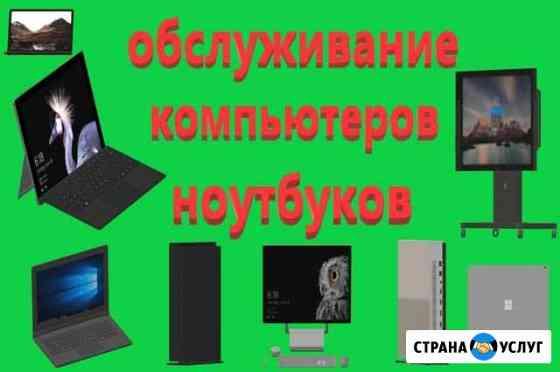 Обслуживание компьютеров и ноутбуков Абакан