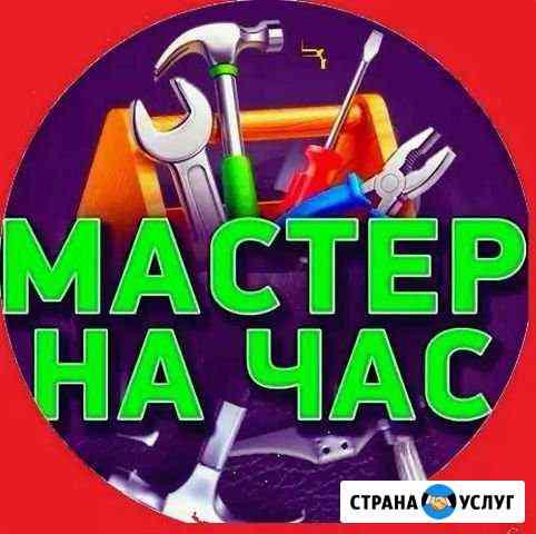 Домашний мастер Томск